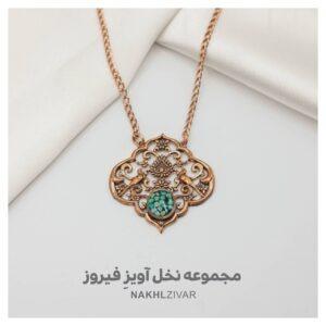 مجموعه نخل آویز یروز